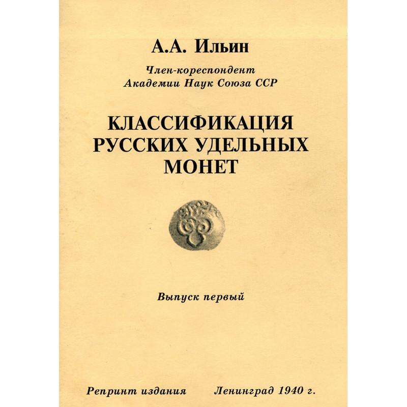 Классификация русских удельных монет