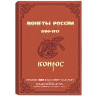 Монеты России 1700-1917 гг. 14 редакция.