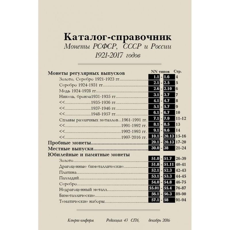 Монеты РСФСР, СССР и России 1921-2017 годов. Каталог-справочник. 43 редакция