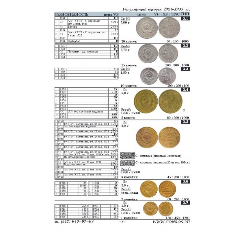 Каталог справочник монет ссср и россии монета либерти 2001 ньюорк 1788 года цена