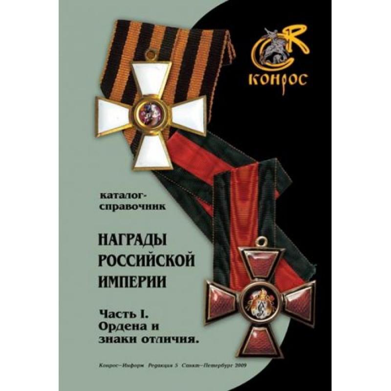Награды Российской Империи. Каталог-справочник. Часть 1