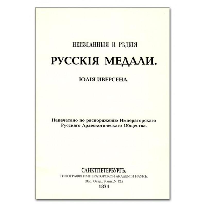 Неизданные и редкие русские медали