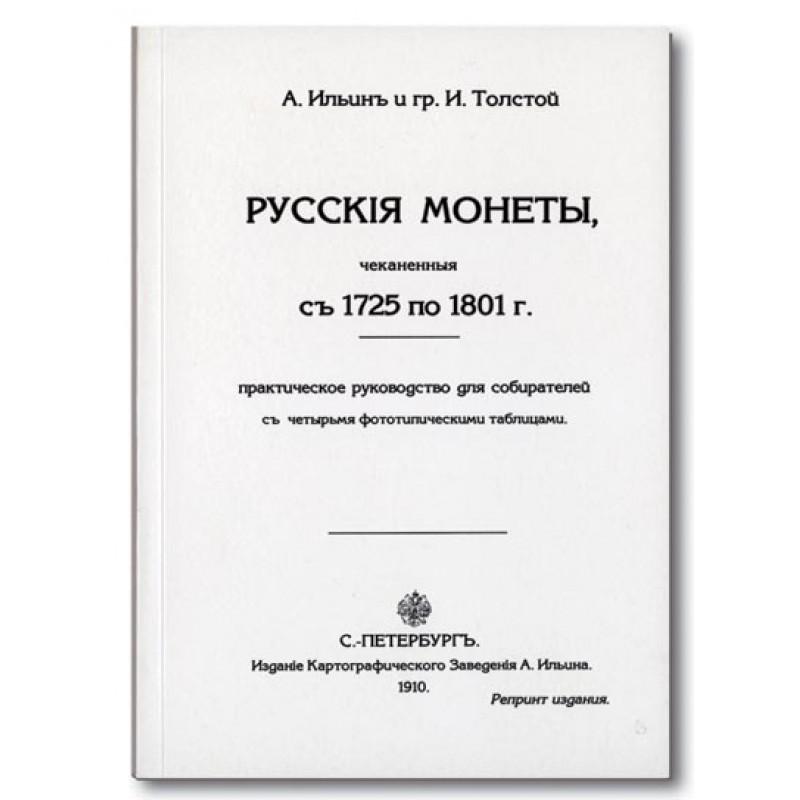 Русские монеты с 1725 -1801 гг