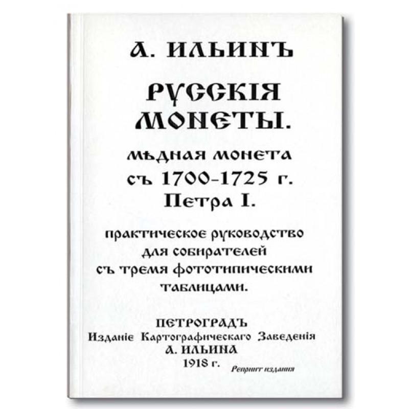 Русские монеты 1700-1725 гг. Петра I. Медная монета.