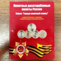 10 рублей 2010-2018, XF (57 монет - полный набор) в альбоме