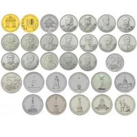 28 монет UNC - 200 лет Бородино, полководцы, сражения, арка - полный комплект