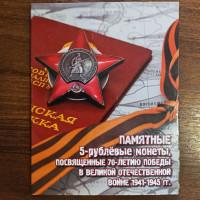 18 монет (набор) 5 рублей 2014 - 70-летие Победы в ВОВ 1941-1945гг. XF, в альбоме