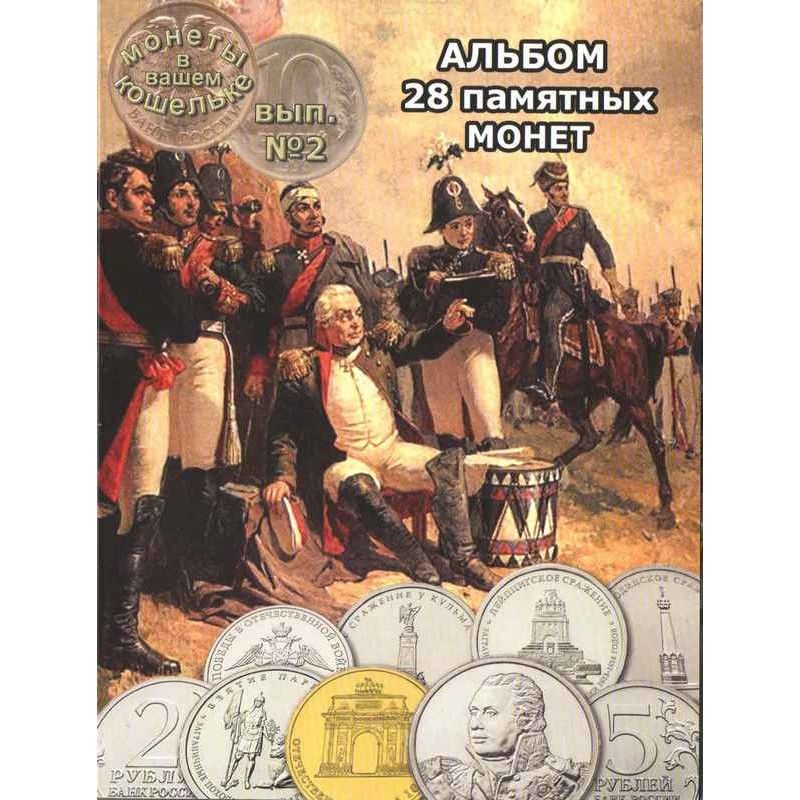 28 монет UNC в коллекционном альбоме 200 лет 1812