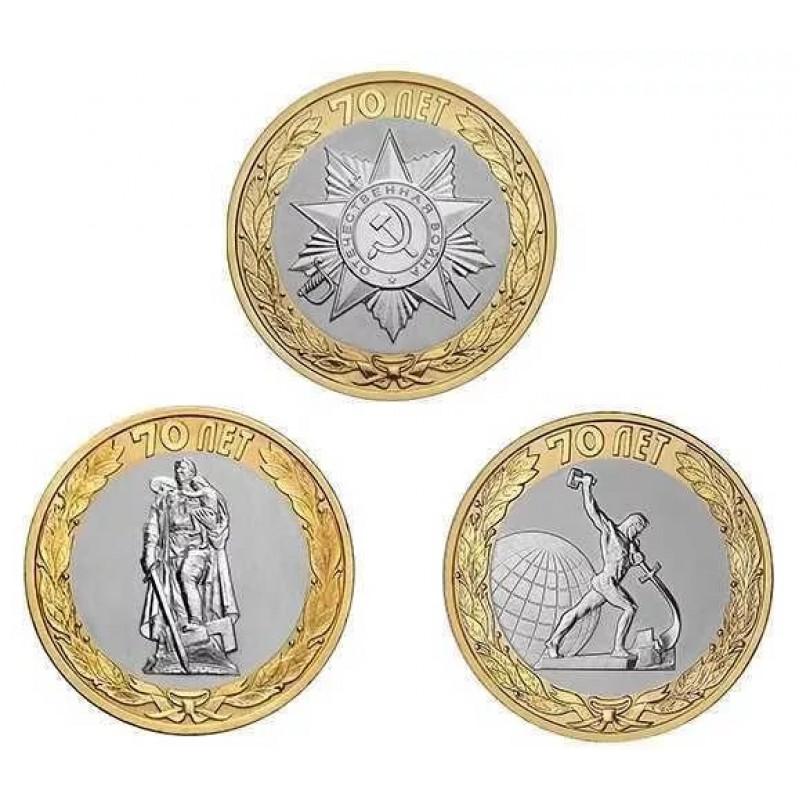 10 рублей 2015 «70лет Победы вВОВ», 3 монеты UNC в буклете