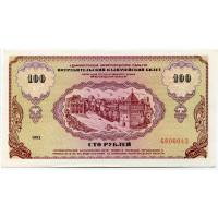 100 рублей 1992 «Немцовка», XF