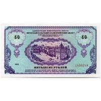 50 рублей 1992 «Немцовка», UNC