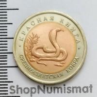 10 рублей 1992 Красная книга - Среднеазиатская кобра, XF