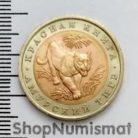 10 рублей 1992 Красная книга - Амурский тигр, XF