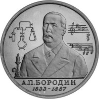 1 рубль 1993 Бородин, Proof (запайка)