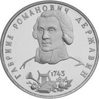 1 рубль 1993 Державин, UNC (запайка)