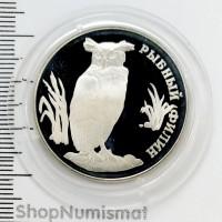 1 рубль 1993 Рыбный филин, Proof (Aunc)