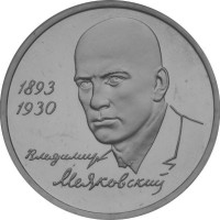 1 рубль 1993 Маяковский, UNC (запайка)