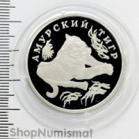 1 рубль 1993 Амурский тигр, Proof (Aunc)