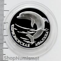1 рубль 1995 Черноморская афалина, Proof (UNC)