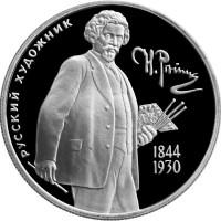 2 рубля 1994 Репин, Proof (запайка)