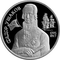 2 рубля 1994 Ушаков, Proof (запайка)