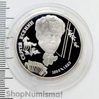 2 рубля 1995 Есенин, Proof (XF/AUnc)