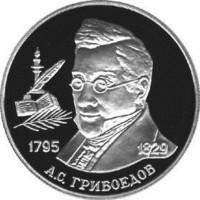 2 рубля 1995 Грибоедов, Proof (запайка)