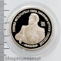2 рубля 1995 Кутузов, Proof (UNC)