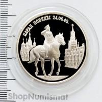 2 рубля 1995 Парад Победы в Москве - маршал Жуков, Proof (Aunc)