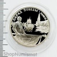 2 рубля 1995 Парад Победы в Москве - Флаги у Кремлёвской стены, Proof (UNC)