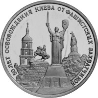 3 рубля 1993 50-лет освобождения Киева от фашистских захватчиков, Proof (запайка)
