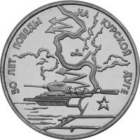 3 рубля 1993 50-лет Победы на Курской дуге, Proof (запайка)