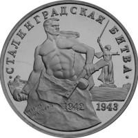 3 рубля 1993 Сталинградская битва (50-летие Победы на Волге), UNC (запайка)