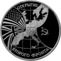 3 рубля 1994 Открытие второго фронта, Proof (запайка)