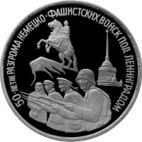 3 рубля 1994 50-летие разгрома немецко-фашистских войск под Ленинградом, Proof (запайка)