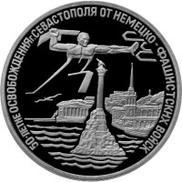 3 рубля 1994 Освобождение Севастополя от немецко-фашистских войск, Proof (запайка)