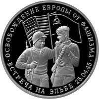 3 рубля 1995 Освобождение Европы от фашизма. Встреча на Эльбе. Proof (запайка)