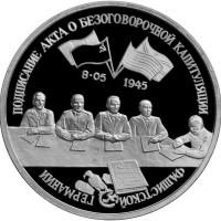 3 рубля 1995 Капитуляция фашистской Германии. Proof (запайка)