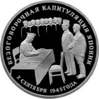 3 рубля 1995 Безоговорочная капитуляция Японии. Proof (запайка)