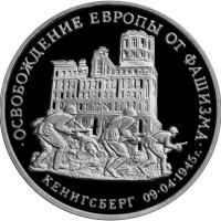 3 рубля 1995 Освобождение Европы от фашизма, Кенигсберг. Proof (запайка)
