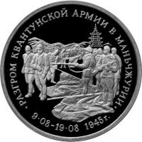 3 рубля 1995 Разгром Квантунской армии в Маньчжурии. Proof (запайка)
