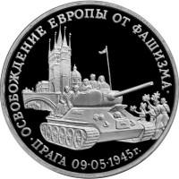 3 рубля 1995 Освобождение Европы от фашизма, Прага. Proof (запайка)