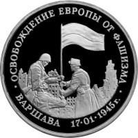 3 рубля 1995 Освобождение Европы от фашизма, Варшава. Proof (запайка)
