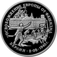 3 рубля 1995 Освобождение Европы от фашизма, Берлин. Proof (запайка)