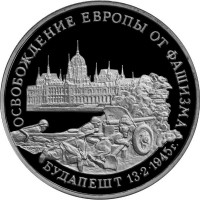 3 рубля 1995 Освобождение Европы от фашизма, Будапешт. Proof (запайка)