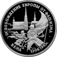3 рубля 1995 Освобождение Европы от фашизма, Вена. Proof (запайка)