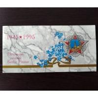 50 лет Великой Победы 1945-1995, UNC набор монет и жетон в буклете