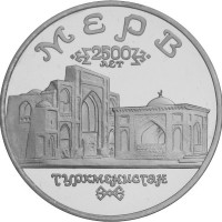 5 рублей 1993 Мерв, BUnc (запайка)