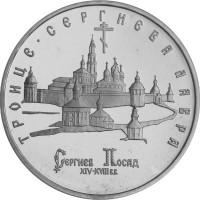 5 рублей 1993 Троице-Сергиева лавра, BUnc (запайка)