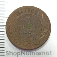 3 копейки 1877 СПБ, VF
